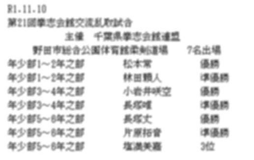 R1.11.10拳志会館.JPG