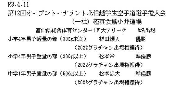 2021.4.11極真.JPG