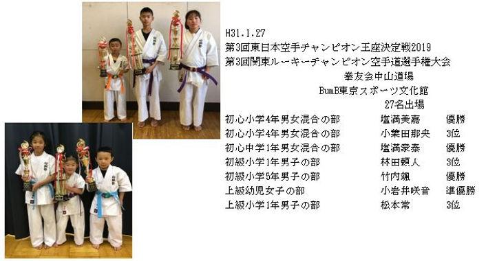 H31.1.27東日本CH.JPG