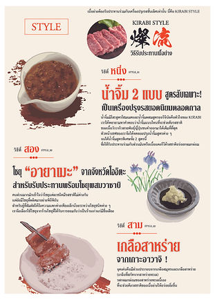 fix_KIRABI_menu_A4_thai_new2020.jpg