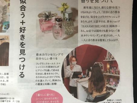 ミリカ(高知新聞社)に掲載していただきました。