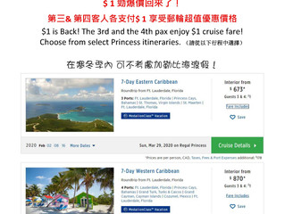 Princess Cruises $1 勁爆價回來了!