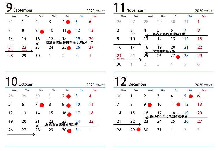 カレンダー2020年9月~12月.jpg