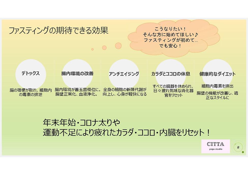 ファスティング_page-0008.jpg