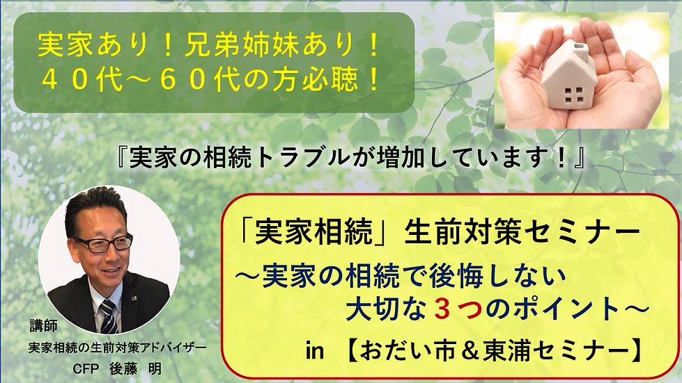 おだい市&東浦セミナーFBイベント用.png