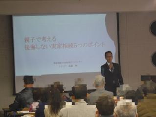 春日井市空き家対策、「実家相続生前対策セミナー」好評でした!