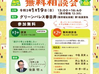 春日井市の「空き家セミナー」で登壇します。