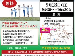 大府市allobuにて「不動産相続の悩み事相談会」を開催します。