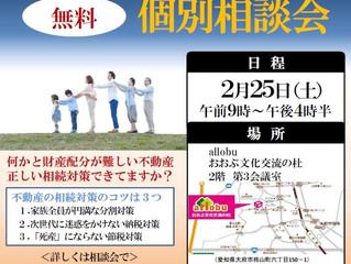 2月も「不動産の相続対策」相談会を開催します。