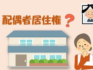配偶者居住権を正しく理解してますか!?