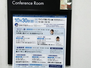 FPフォーラムin名古屋の個別相談員を担当しました。
