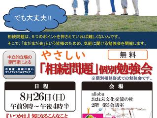 大府市allobuで「やさしい『相続問題』個別勉強会」を開催します。