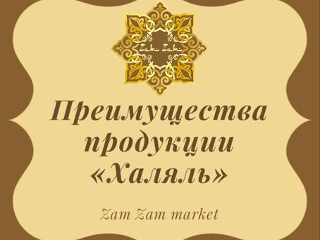 Преимущества продукции «Халяль»