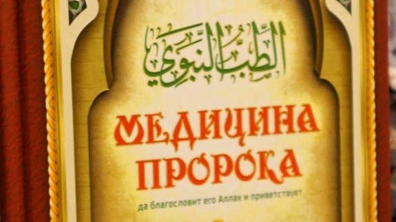Медицина Пророка (да благословит его Аллах и приветствует)