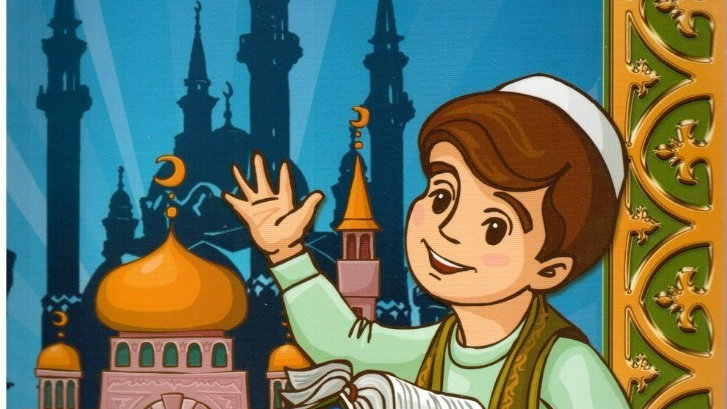 Маленький мусульманин