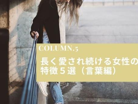 長く愛され続ける女性の特徴5選(言葉編)
