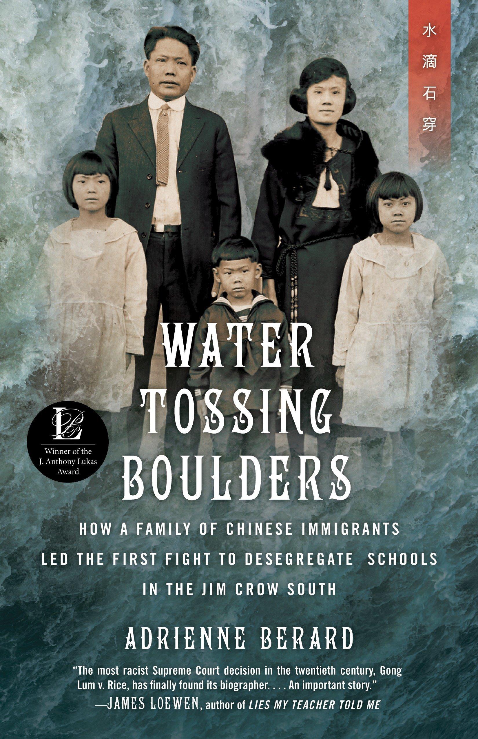 """""""Water Tossing Boulders"""""""