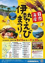 詳細はこちらから→https://www.kankou-nichinan.jp/tourisms/460 日南海岸伊勢えびまつり実行委員会FBページ→https://www.facebook.com/iseebifes/