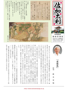 平成24年6月発行 89号