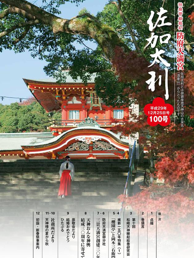 平成29年12月発行 100号