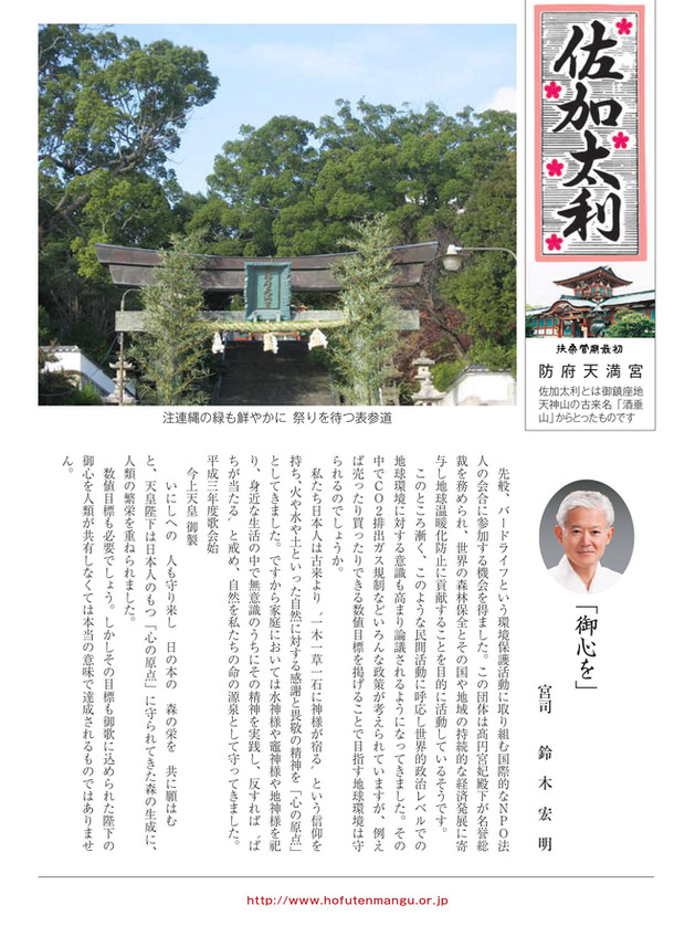 平成21年12月発行 84号