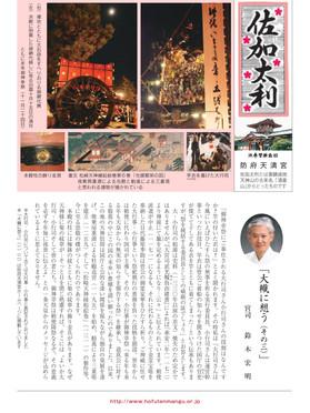 平成19年12月発行 80号