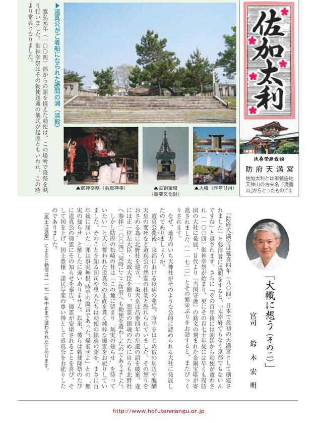 平成19年6月発行 79号