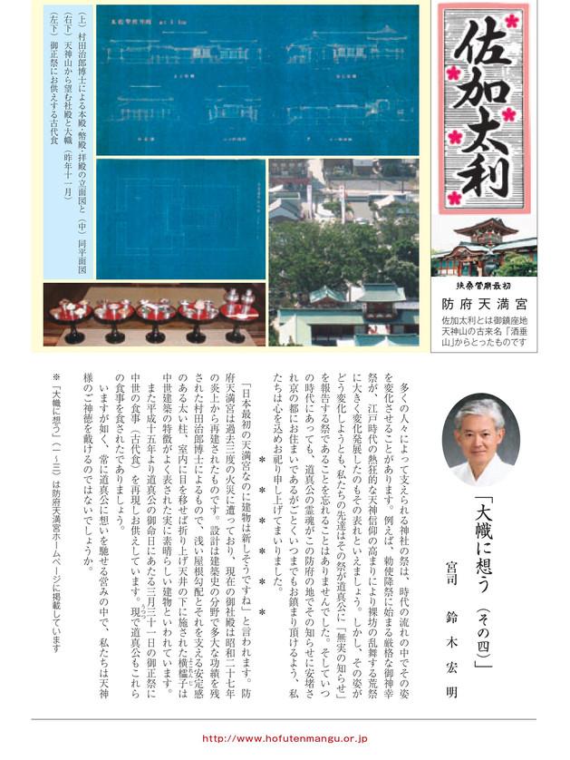 平成20年6月発行 81号