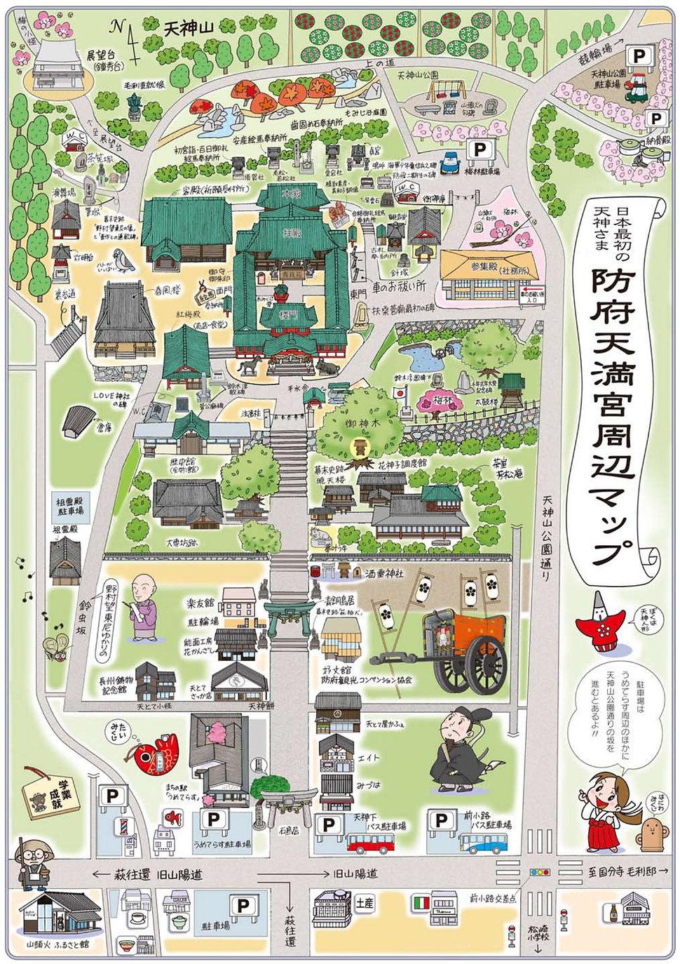 防府天満宮周辺マップ_page-0001.jpg