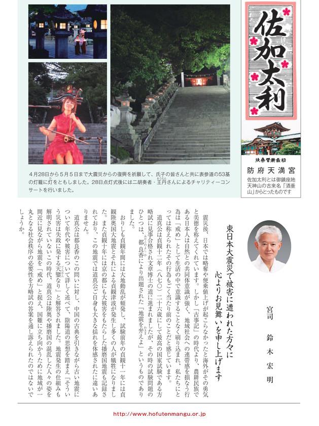 平成23年6月発行 87号