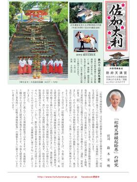 平成25年6月発行 91号