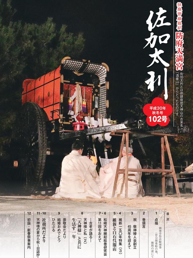平成30年12月発行 102号