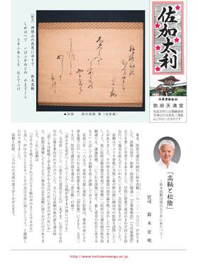 平成22年6月発行 85号