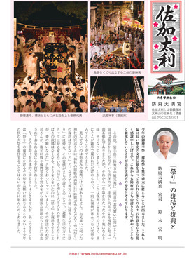 平成24年12月発行 90号
