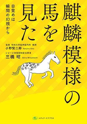 三橋昭 麒麟模様の馬を見た