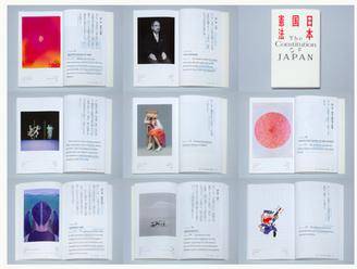 書籍『日本国憲法』東京TDC2021グランプリ受賞!!