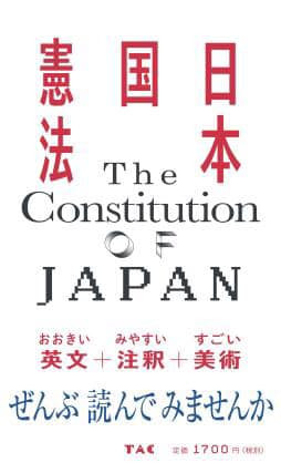 【event】5月16日   日本国憲法 美術出版記念トークイベント