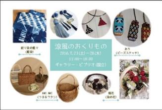 国立・ギャラリービブリオ「涼風のおくりもの」展(7/23~28)