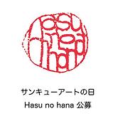 Hasu no hana公募に応募する 2020年は締め切りました。