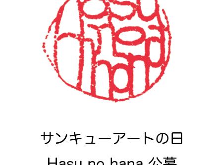 サンキューアートの日 Hasu no hana公募について
