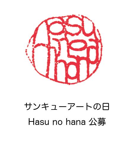 Hasu no hana公募に応募する