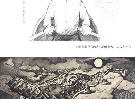 11/8 初日のみ入場料物納制実施します!!