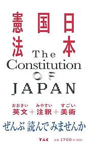 日本国憲法 美術