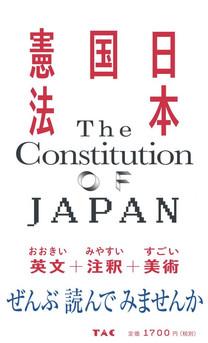 日本国憲法 美術 表紙