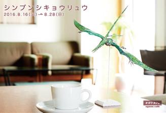 SUGIZAKI Ryoko 個展 2016年8月16日(火)〜28日(日)