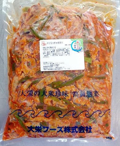 DAIEI Sriracha Hotate 1kg