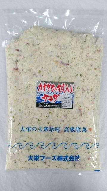 DAIEI Hokki Salad 1kg