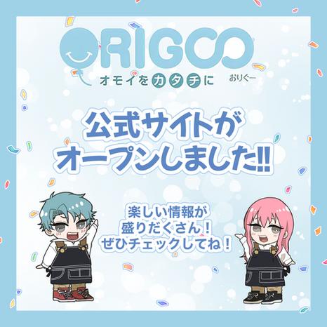 ORIGOO公式サイトオープン!