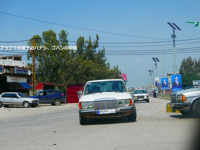 シリア国境まですぐ