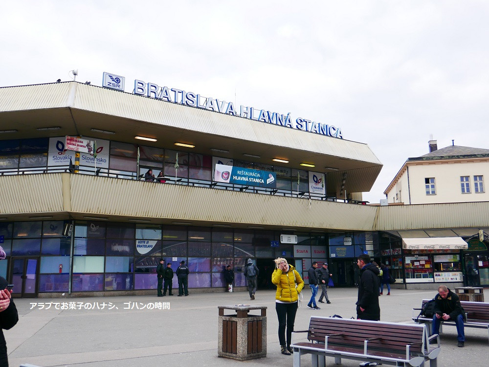 ブラチスラバ中央駅